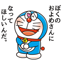 Doraemon Moving Love Quotes Line Stickers Line Store
