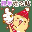 """""""凱蒂 冬季限定""""扭扭貓姓名貼Q (補)"""