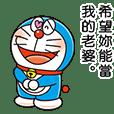 哆啦A夢 戀愛名言貼圖
