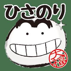 ひさのり専用名前スタンプ【ほっこり大福】