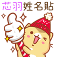"""""""芯羽 冬季限定""""扭扭貓姓名貼Q (補)"""