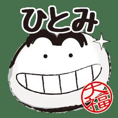 ひとみ専用名前スタンプ【ほっこり大福】
