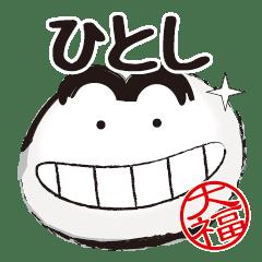 ひとし専用名前スタンプ【ほっこり大福】