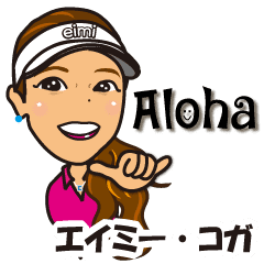 プロゴルファー【エイミー・コガ】スタンプ