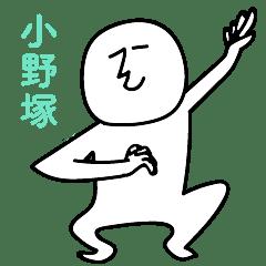 小野塚のひとスタンプ