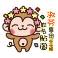 Twopebaby flower monkey 523