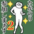 【たかのり】専用2超スムーズなスタンプ