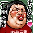 石田専用 顔面ダイナマイト!