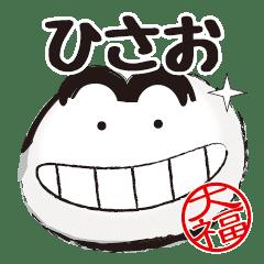 ひさお専用名前スタンプ【ほっこり大福】