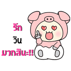 Win – Baby wore piggy suit sticker.