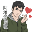 Name Stickers for men - A XIONG