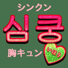 キラキラハングル/いほり