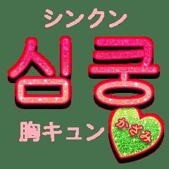 キラキラハングル/かざみ