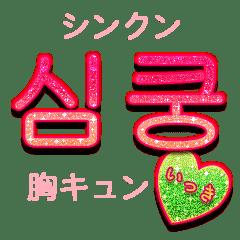 キラキラハングル/いっき