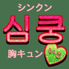 キラキラハングル/いこ