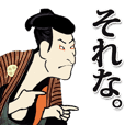 Ukiyoe sticker(Buzzwords)