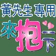 Mr.HUANG_Color font