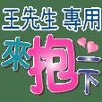 Mr.WANG_Color font