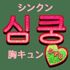 キラキラハングル/ひずる