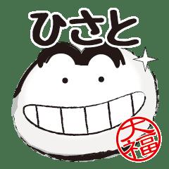 ひさと専用名前スタンプ【ほっこり大福】