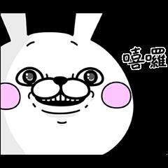 Rabbit100%超會動貼圖。