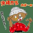 Okinawa dialect grandmother