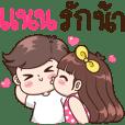 แนน : รักนะ