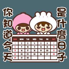 麵糰糰村-今天是什麼日子?