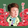 みんなの奥井ちゃん♡動くぅスタンプっ