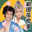 劇団花吹雪★みんなの動くスタンプ!!