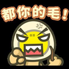 米滷蛋 應嘴應舌篇