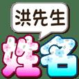 015Mr. Hong-big name sticker