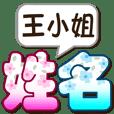 022Miss Wangg-big name sticker