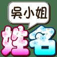 020Miss Wu-big name sticker