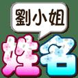 018Miss Liu-big name sticker