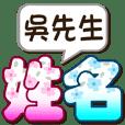 019Mr. Wu-big name sticker
