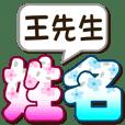 021Mr. Wangg-big name sticker