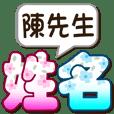 001Mr. Chen-big name sticker