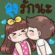 ลุง : รักนะ