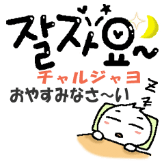 Cute Korean and Japanese moving sticker1