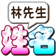 003林先生-大字姓名貼圖