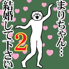 【まりちゃん】に送るスタンプ2