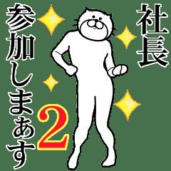 【社長】専用2超スムーズなスタンプ