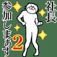 Cat Sticker Shacho 2