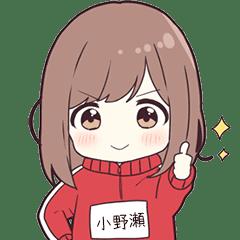 ジャージちゃん名字【小野瀬】専用スタンプ