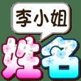 012李小姐-大字姓名貼圖