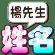 013楊先生-大字姓名貼圖
