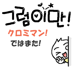 Korean and Japanese Moving emoticon 2