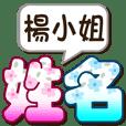 014楊小姐-大字姓名貼圖