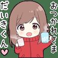 【だいきくん】に送る専用ジャージちゃん